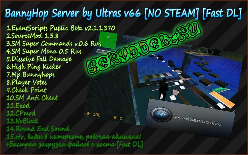 Как сделать сервер для steam